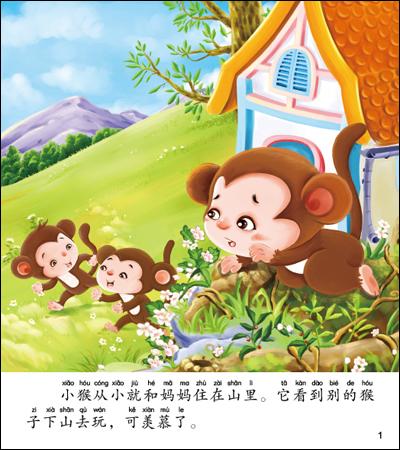 小猴种树的故事