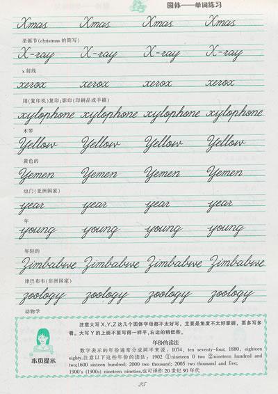 英语圆体字母表_英语圆体字母表_英语字母 ...
