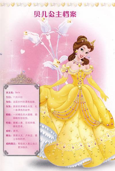 画小公主仙女,小公主仙女,小公主仙女服装 第17页 大山谷图库