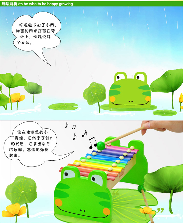 智立方 早教娱乐 八音阶彩色钢片青蛙木制手敲琴 7136图片