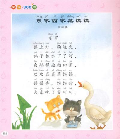 小猫儿童歌曲简谱