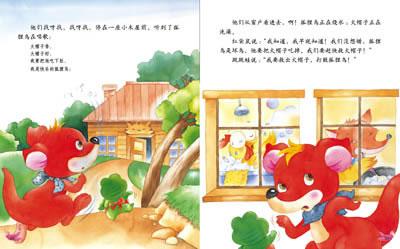 红袋鼠幽默童话狐狸鸟全国优秀儿童文学奖2010年新闻