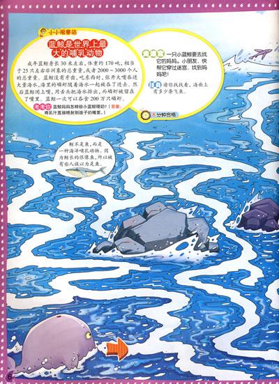 趣味百科走迷宫:海底世界