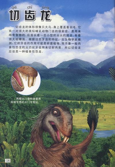 史前霸主恐龙大追踪:白垩纪2(附赠动画光盘一张)