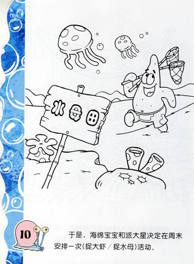 可爱数学宝宝简笔画