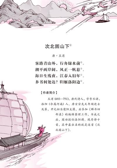 青少年必读国学经典 初中生必背古诗词50首 吴书值注 9787539741765