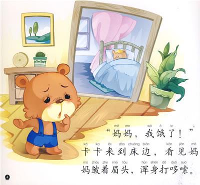 三人卡通亲子图片