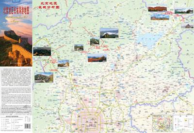 """8     """"北京地区长城导游地图""""为对开正反面印刷,正面范围南至天安门"""
