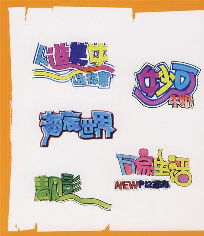 手绘pop时尚字体与酷图