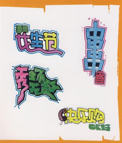 黄俊龙药店手绘pop 芦荟软胶囊海报书写1