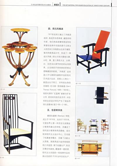 《现代家具设计》