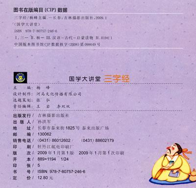 《三字经/小学大讲堂/小学生作文国学》杨峰主回忆时光国学读本图片