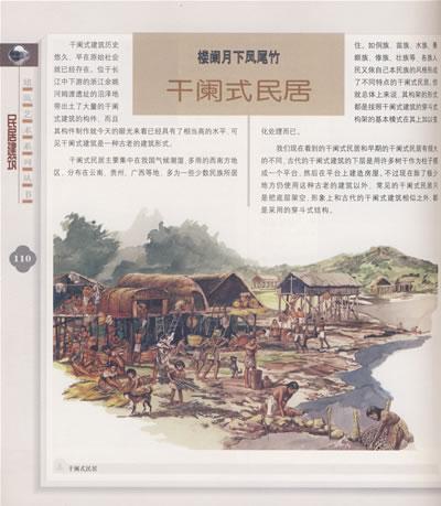 辅以更清晰的手绘图,为读者直观地介绍了中国民居的形态,结构形式及