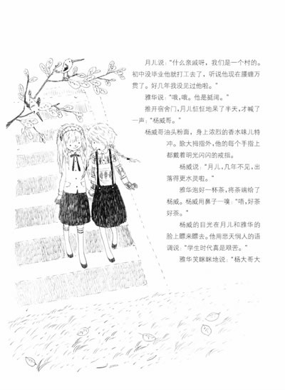 秀禾的桂花树