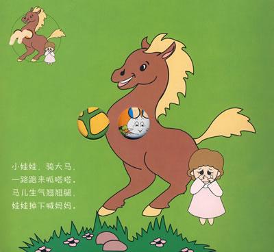 动物儿歌——幼儿手指游戏书