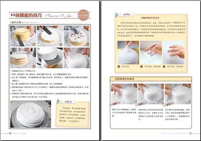 十二生肖蛋糕裱花 王森蛋糕学校著 青岛出版社