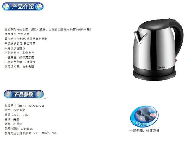 电水壶温控器实物接线图