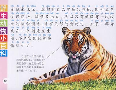 《少儿动物小百科》-《野生动物小百科》