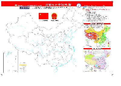 桌面速查中国地图 世界地图(完型填空版套装)(政区地形超值二合一图片
