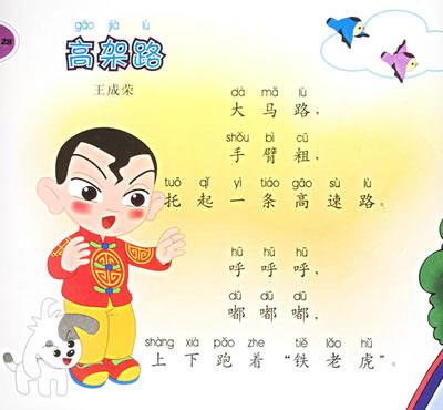 以漫画卡通的形式,塑造了千千龙等健康,可爱,机灵,典型的中国娃卡通