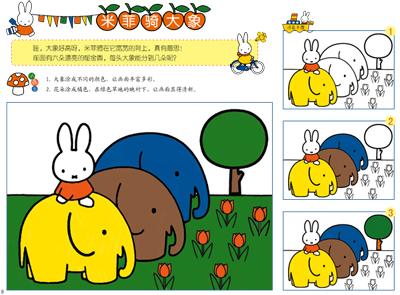 卡通明星 小兔子米菲简洁的线条,大方的形象,让熟悉的伙伴陪孩子