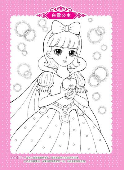 美少女涂色:可爱公主(内含装饰贴纸)