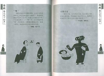 漫画:鲁迅笔下的男人・女人・爱・性