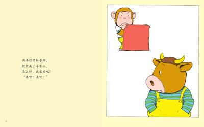 """小猴子坦坦的手绢(""""十四只老鼠""""作者岩村和朗经典力作"""