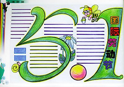 中小学黑板报彩色版面设计手册