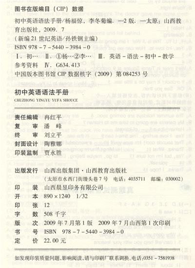 初中英语语法手册