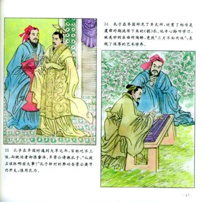 中国历代名人家训精粹详情