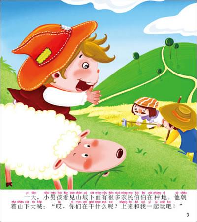 狼和小羊的故事图片