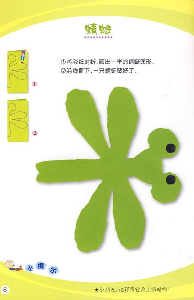 小朋友创意美术小百科趣味撕贴游戏①/20696256