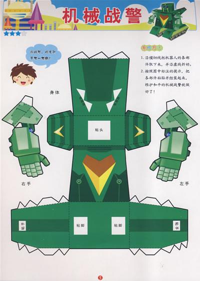 手工机器人囹�a�i)�aj_我爱手工·机器人
