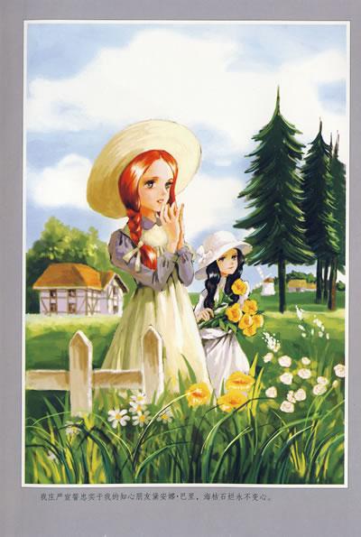绿山墙的安妮 世界文学经典原著名译美绘本 少年畅销版