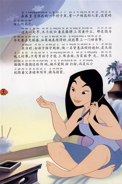 花木兰:迪士尼经典故事丛书