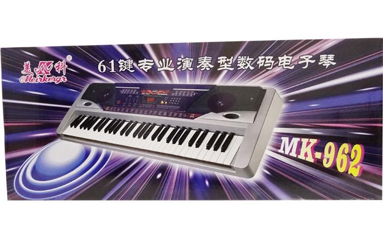 美科61键多功能电子琴 mk-962