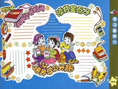 21世纪校园卡通板报(中学版)(全新改版)