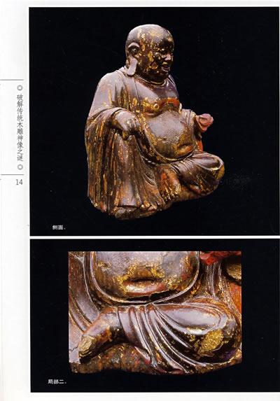 破解传统木雕神像之谜