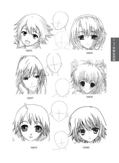 手绘漫画学习 五官