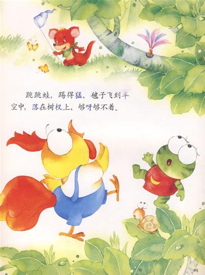 幼儿画报2009年第二季度合订本 动画版