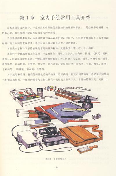 8   前言 第1章 室内手绘常用工具介绍  1.1 笔  1.2 纸  1.3 色  1.
