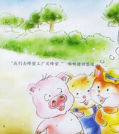 《救命的喷嚏——绿风森林童话故事系列(5)》