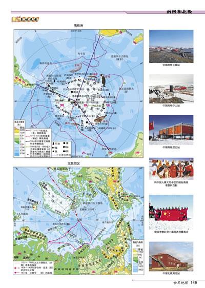 《新课标中国,世界地理地图(政区版)》为学生用垫板,正面是中国