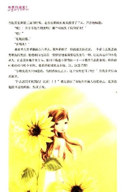 致我的男友 2 ,(韩)可爱淘,黄黉,朱琳琳, 中国城市出版社