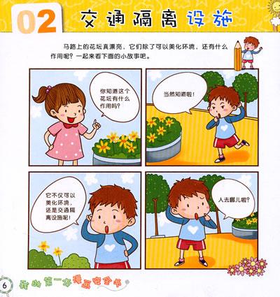 儿童环保四格连环画简笔画