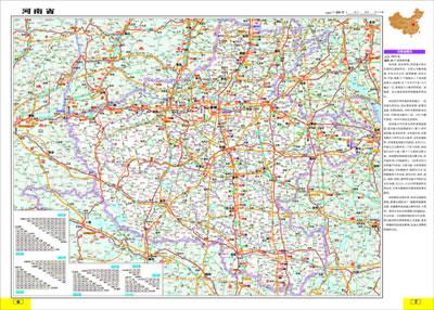 河南省及黄淮地区公路里程地图册