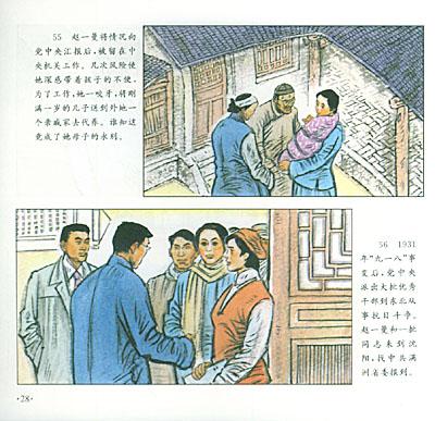 革命英模人物故事绘画丛书--赵一曼