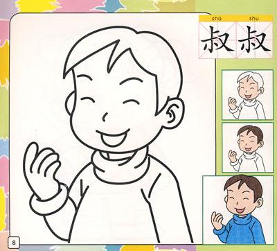 唐克教你涂色画系列人物生活用品/20479336