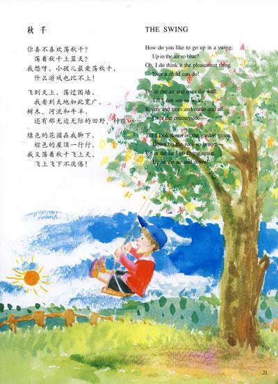 插图本史蒂文森儿童诗:一个孩子的诗园(精)